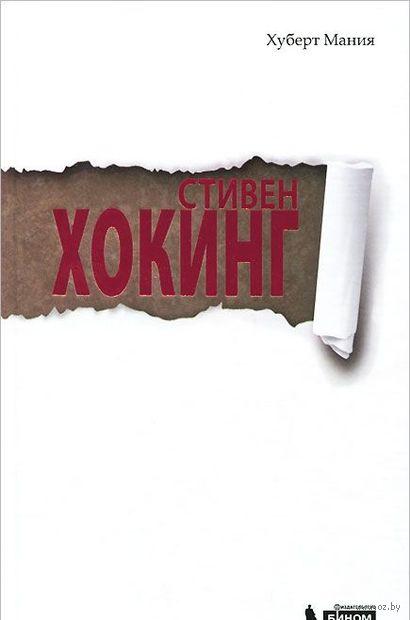 Стивен Хокинг. Хуберт Мания