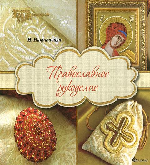 Православное рукоделие. Ирина Наниашвили