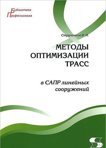 Методы оптимизации трасс в САПР линейных сооружений. В. Струченков