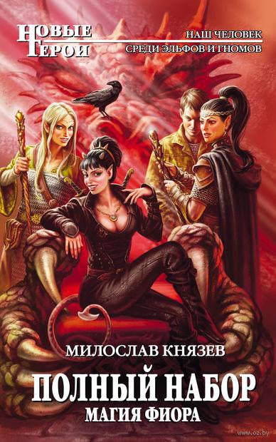 Полный набор. Магия Фиора. Милослав Князев