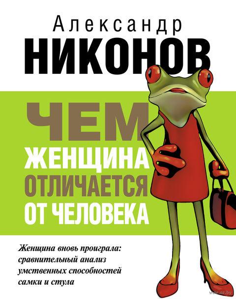 Конец феминизма. Чем женщина отличается от человека. Александр Никонов