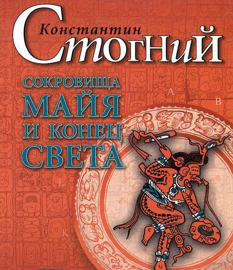 Сокровища майя и конец света. Константин Стогний