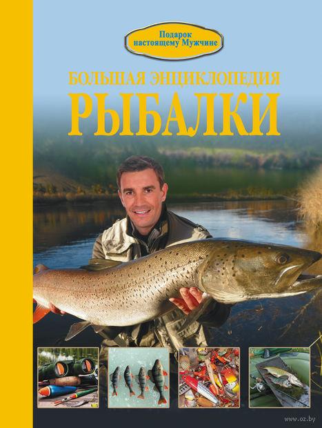 Большая энциклопедия рыбалки. Илья Мельников