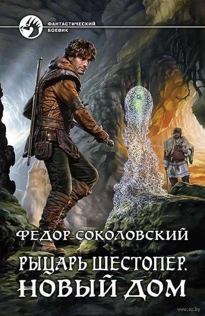 Рыцарь шестопер. Новый дом. Федор Соколовский