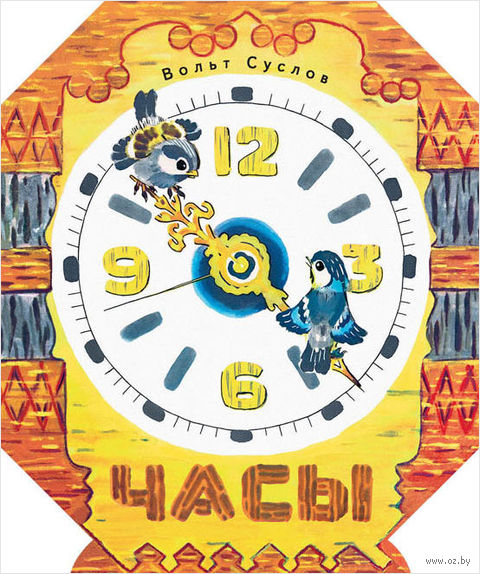 Часы. Вольт Суслов