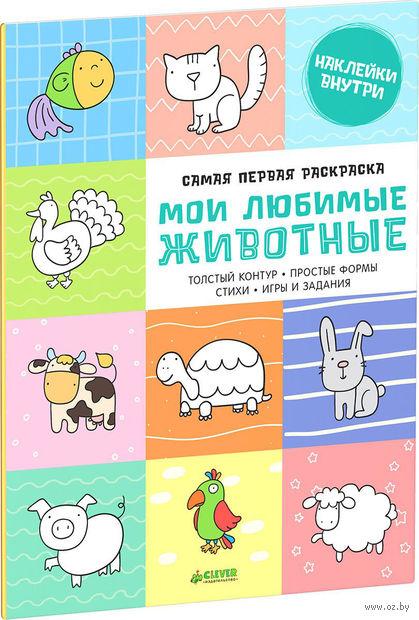 Мои любимые животные (+ наклейки)