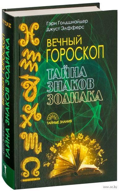 Вечный гороскоп. Тайна знака зодиака — фото, картинка