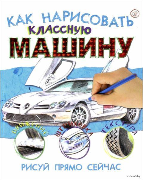 Как нарисовать классную машину. Стив Кэпси