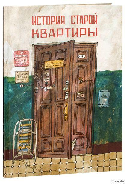 История старой квартиры — фото, картинка