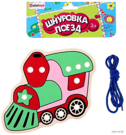 "Шнуровка ""Поезд"" — фото, картинка"