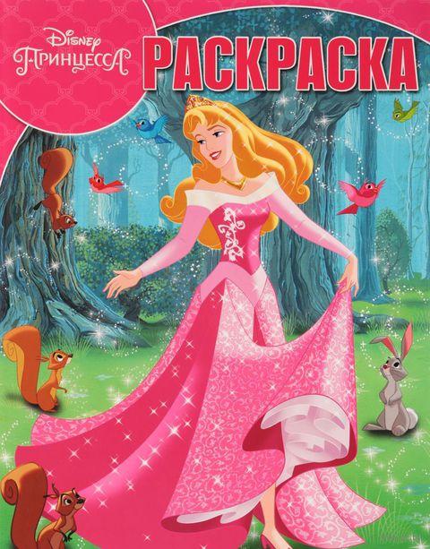 Принцессы. Волшебная раскраска — фото, картинка