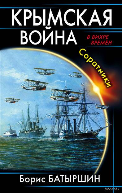 Крымская война. Соратники — фото, картинка