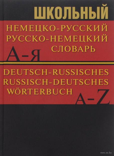 Школьный немецко-русский, русско-немецкий словарь — фото, картинка