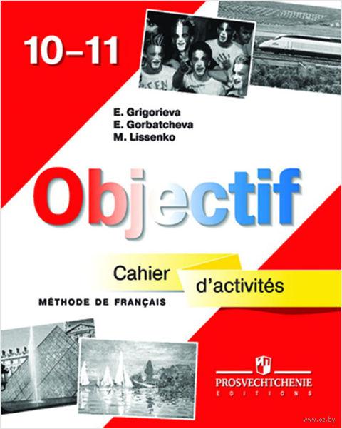 Французский язык. 10-11 классы. Сборник упражнений — фото, картинка