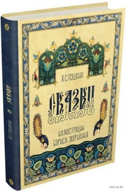 Сказки Пушкина — фото, картинка