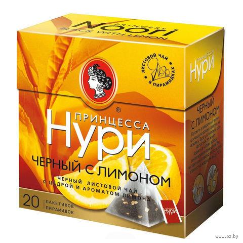 """Чай черный """"Принцесса Нури. С лимоном"""" (20 пакетиков) — фото, картинка"""