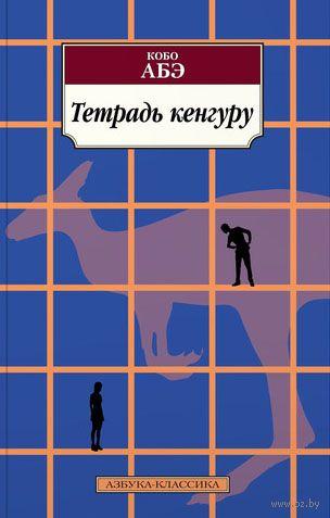 Тетрадь кенгуру (м) — фото, картинка