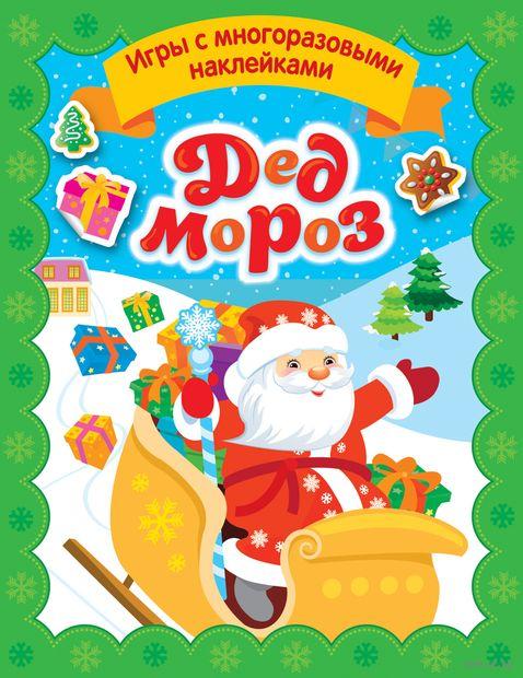 Дед Мороз. Игры с многоразовыми наклейками — фото, картинка