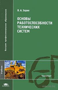 Основы работоспособности технических систем. Владимир Зорин