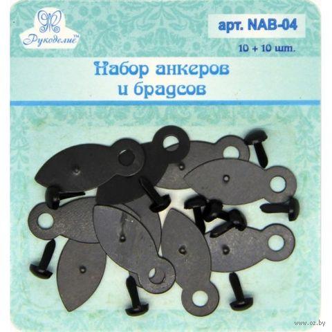 Набор брадсов и анкеров (10 шт.; арт. NAB-04) — фото, картинка