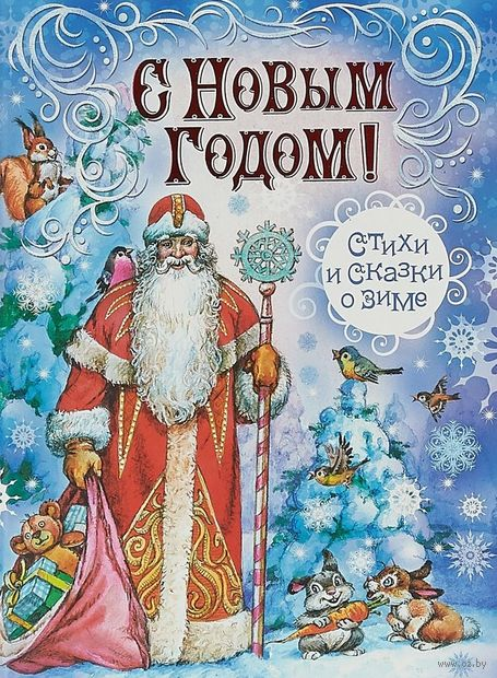 С Новым Годом! Стихи и сказки о зиме — фото, картинка