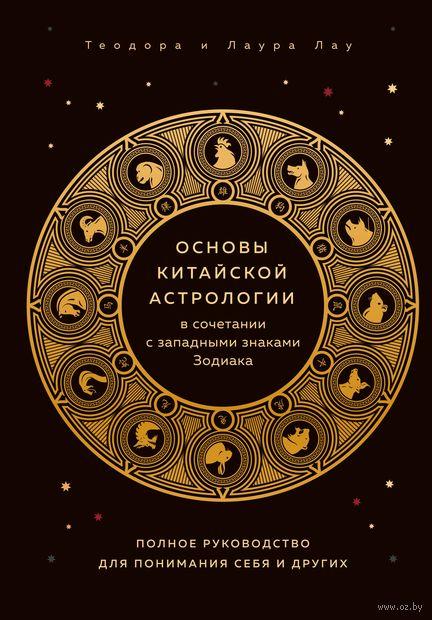 Основы китайской астрологии в сочетании с западными знаками Зодиака — фото, картинка