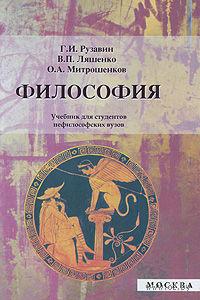 Философия. Георгий Рузавин, Виктор Ляшенко, О. Митрошенков