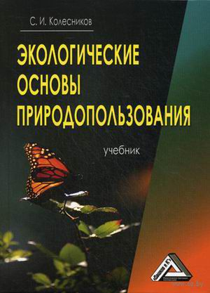 Экологические основы природопользования. Сергей Колесников