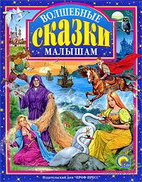Волшебные сказки малышам