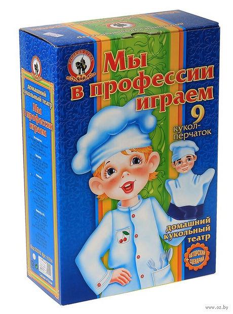 """Кукольный театр """"Мы в профессии играем"""""""