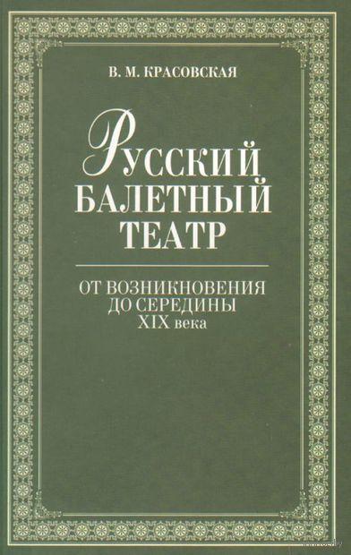 Русский балетный театр от возникновения до середины XIX века — фото, картинка