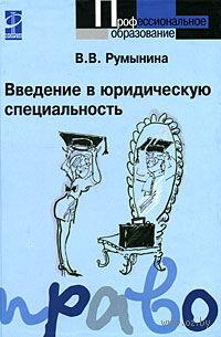 Введение в юридическую специальность. Вероника Румынина