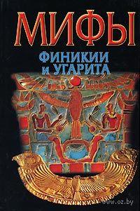 Мифы Финикии и Угарита — фото, картинка