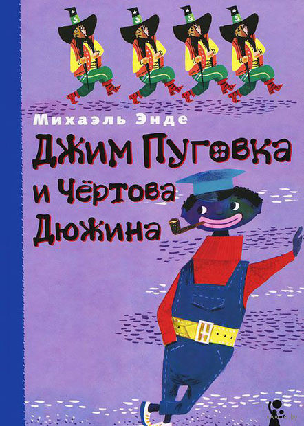 Джим Пуговка и Чертова Дюжина. Михаэль Энде
