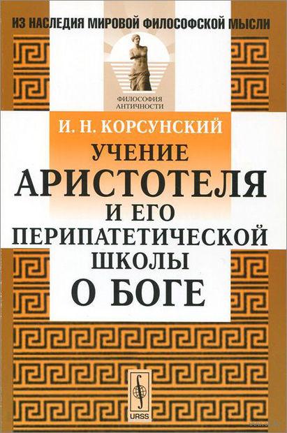 Учение Аристотеля и его перипатетической школы о Боге — фото, картинка