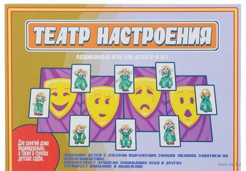 """Игра """"Театр настроения"""""""