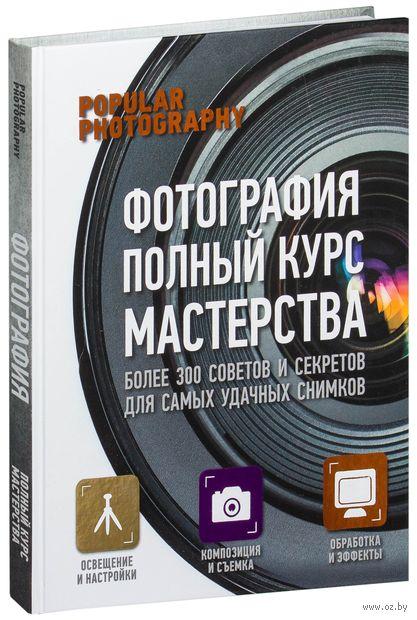 Фотография. Полный курс мастерства — фото, картинка