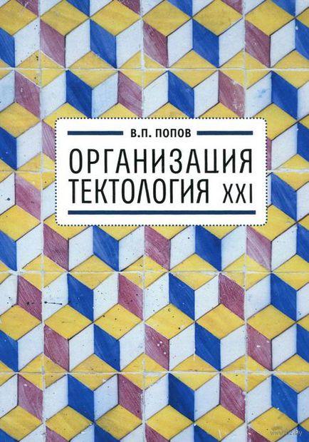 Организация. Тектология XXI. Валерий Попов