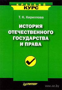 История отечественного государства и права — фото, картинка