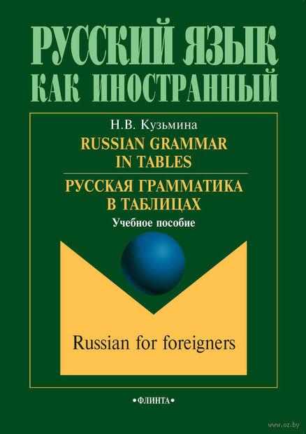 Русская грамматика в таблицах. Наталья Кузьмина