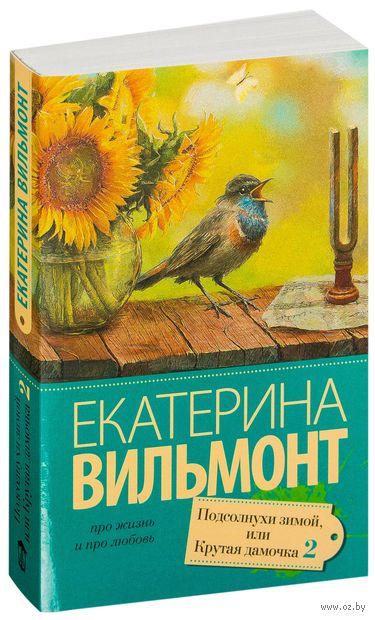 Подсолнухи зимой или Крутая дамочка 2 (м). Екатерина Вильмонт