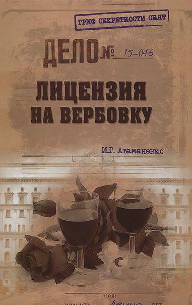 Лицензия на вербовку. Игорь Атаманенко
