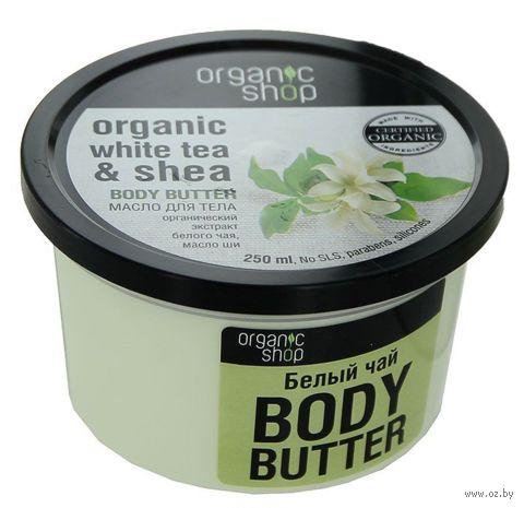 "Масло для тела ""Белый чай"" (250 мл)"