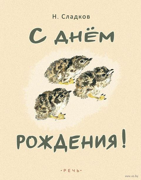С днем рождения!. Николай Сладков
