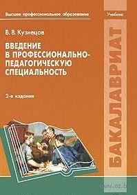 Введение в профессионально-педагогическую специальность. В. Кузнецов