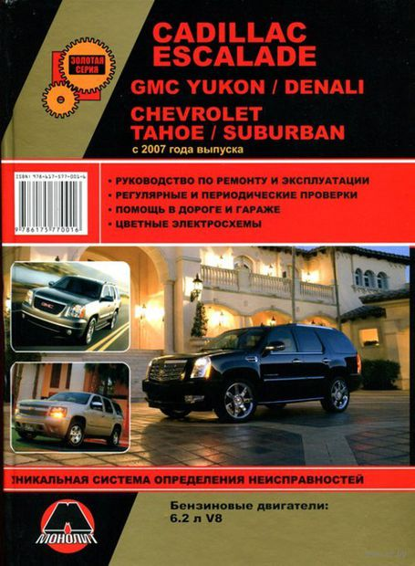 Cadillac Escalade, GMC Yukon / Denali, Chevrolet Tahoe / Suburban c 2007 года выпуска