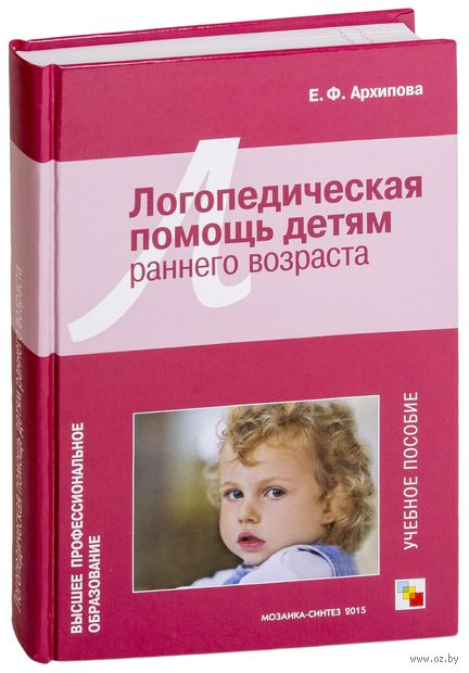 Логопедическая помощь детям раннего возраста. Е. Архипова