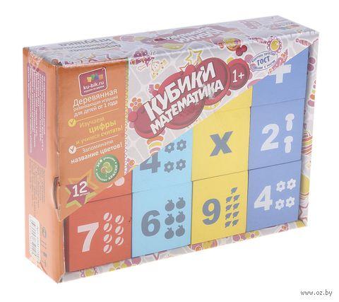 "Кубики ""Математика"" (12 шт; арт. КБМ1201)"