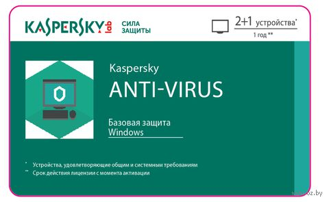 Kaspersky Anti-Virus (на 2 + 1 ПК). Лицензия на 1 год