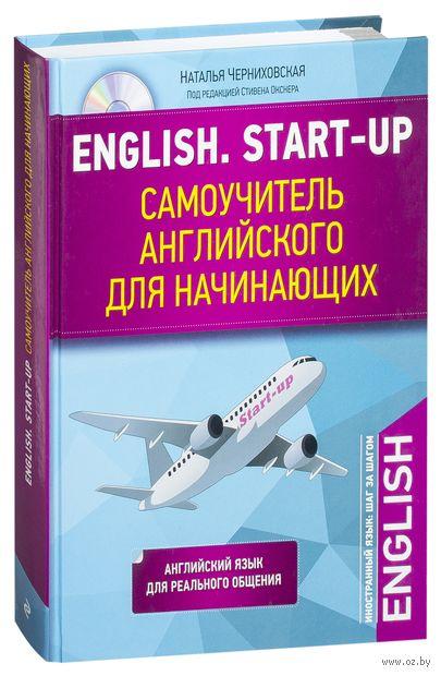 English. Start-up. Самоучитель английского для начинающих (+ CD) — фото, картинка